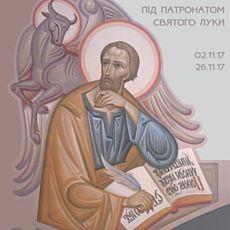 Виставка «Під патронатом святого Луки»