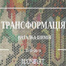 Виставка Наталки Шимін «Трансформація»