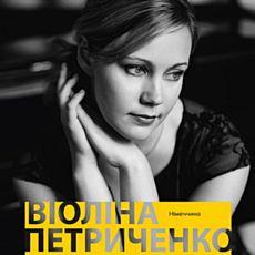 Віоліна Петриченко презентує диск з творами Василя Барвінського