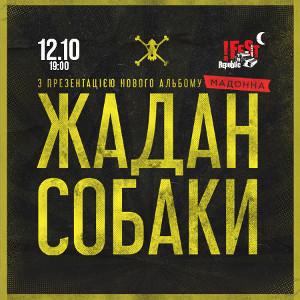 Концерт гурту «Жадан i Cобаки» з альбомом «Мадонна»