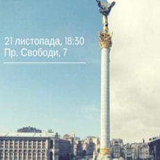 Розмова «4 роки після Революції гідності: як змінилась Україна та українці»