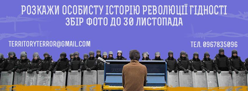 Музей «Територія Терору» оголошує про збір фотографій з Революції Гідності