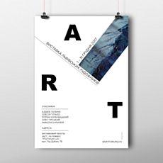 Виставка львівських художників в арт-просторі Forum Lviv