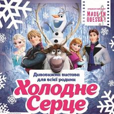 Шоу для всієї родини «Холодне серце»