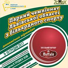 Чемпіонат Львівської області з більярдного спорту «Динамічна піраміда»