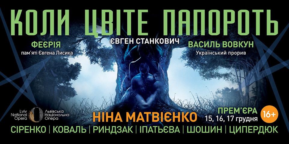 Папороть розцвіте в грудні - прем'єра у Львівській Національній Опері