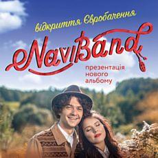 Гурт Naviband презентує альбом «Адной Дарогай»