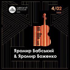 Концерт «Бабський і Боженко»