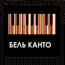 Концерт «Бельканто. Тетяна Журавель»