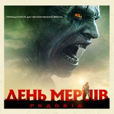 Фільм «День мерців: Родовід» (Day of the Dead: Bloodline)