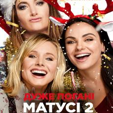 Фільм «Дуже погані матусі 2» (A Bad Moms Christmas)