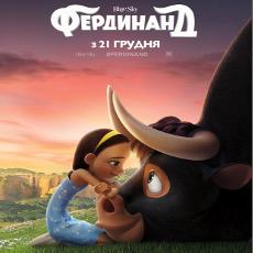 Мультфільм «Фердинанд» (Ferdinand)