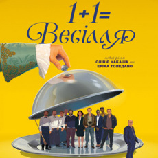 Фільм «1+1= весілля» (Le sens de la fête)