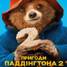 Фільм «Пригоди Паддінгтона 2» (Paddington 2)