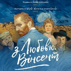 Мультфільм «З любов'ю, Вінсент» (Loving Vincent)