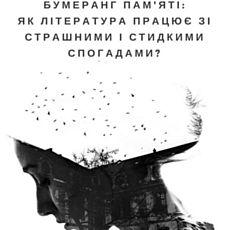 Лекція «Як література працює зі страшними і стидкими спогадами»