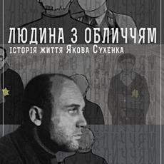 «Людина з обличчям»: історія життя Якова Сухенка
