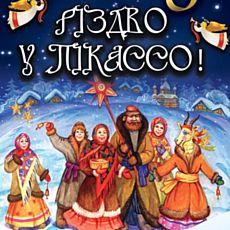 Вечірка «Різдво у Пікассо»