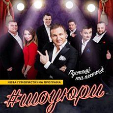 Гумористичний концерт «ШоуЮри»