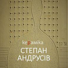 Виставка кераміки Степана Андрусіва