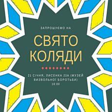 Фестиваль авторських вертепів «Свято коляди» 2018