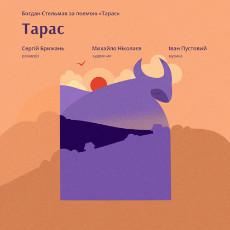 Вистава «Тарас»