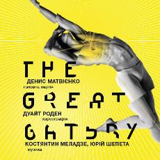 Балет «Великий Гетсбі» / The Great Gatsby