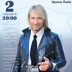 Олег Винник з новою програмою «Ти в курсі»
