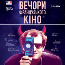 Вечори французького кіно 2018