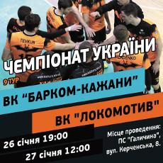 Волейбол. Чемпіонат України. «Барком-Кажани» (Львів) – «Локомотив» (Харків)