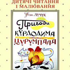Читання книжки Івана Лучука «Пригоди Курдодима та Цурумпала»