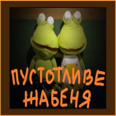Вистава «Пустотливе жабеня»