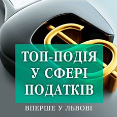 Семінар «50 відтінків податків»