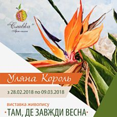 Виставка живопису Уляни Король «Там, де завжди весна»