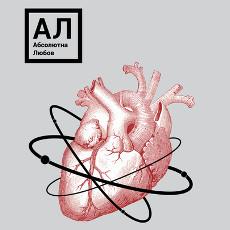 Короткометражна збірка «Абсолютна любов»