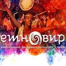 Міжнародний фестиваль фольклору «Етновир» 2018
