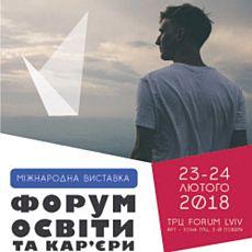 Міжнародна виставка «Форум Освіти та Кар'єри – 2018»