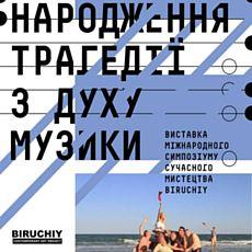Виставка «Народження трагедії з духу музики»