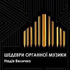 Концерт «Шедеври органної музики»