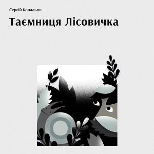 Вистава «Таємниця Лісовичка»