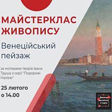 Майстер-клас живопису «Венеційський пейзаж»