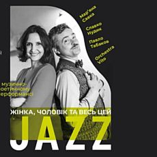Музично-поетичний перформанс «Жінка, чоловік та весь цей джаз»