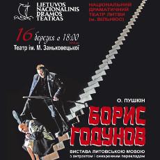 Національний театр Литви з виставою «Борис Годунов»