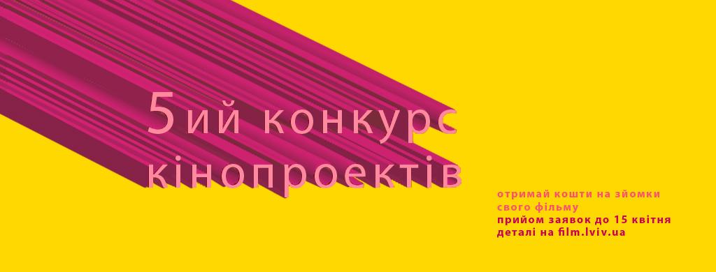 П'ятий конкурс кінопроектів
