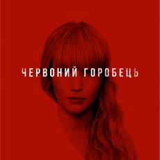 Фільм «Червоний горобець» (Red Sparrow)
