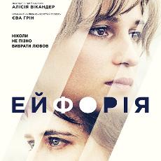 Фільм «Ейфорія» (Euphoria)