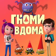 Мультфільм «Гноми вдома» (Gnome Alone)