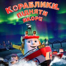 Мультфільм «Кораблики. Підняти якорі!» (Elias og Storegaps Hemmelighet)