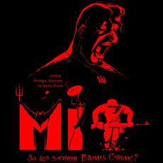 Фільм «МІФ»