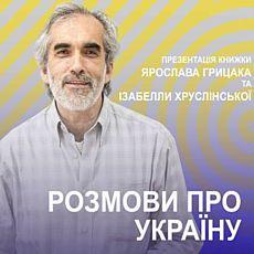 Презентація українського видання книжки Ярослава Грицака та Ізи Хруслінської «Розмови про Україну»